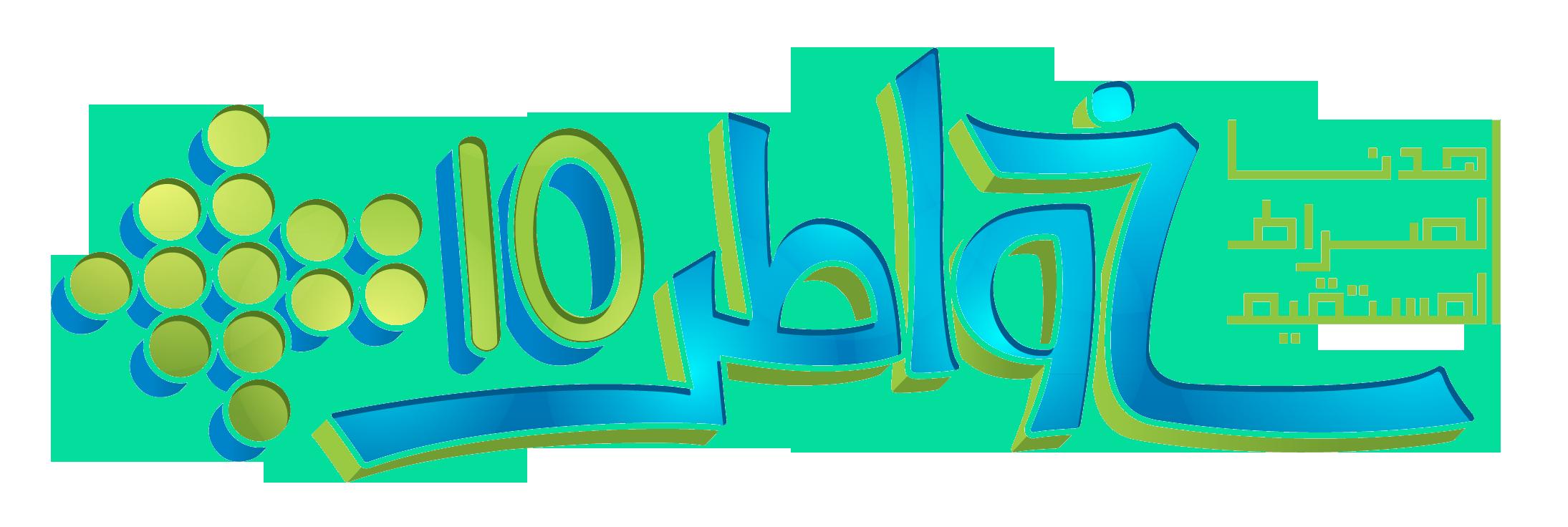 Khawater 10 logo